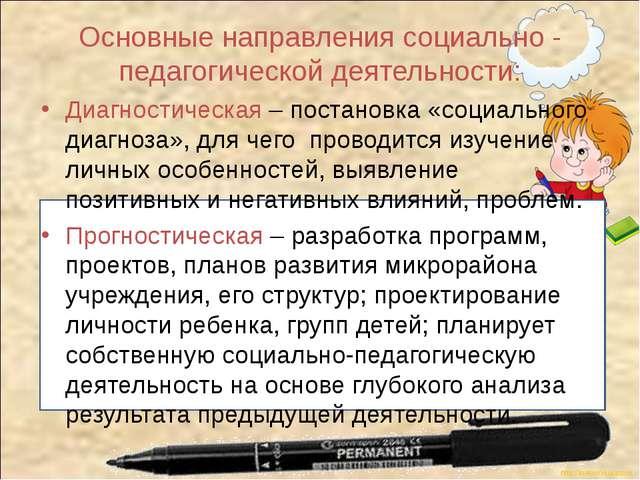 Основные направления социально - педагогической деятельности: Диагностическая...