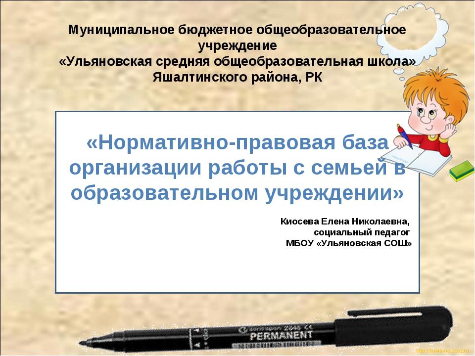 Муниципальное бюджетное общеобразовательное учреждение «Ульяновская средняя о...