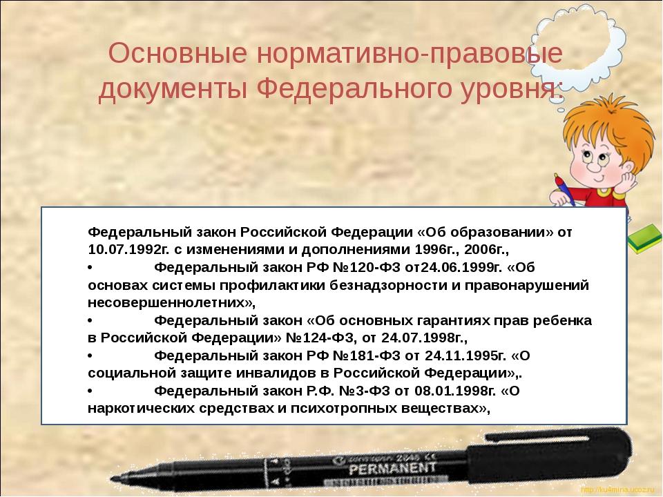 Федеральный закон Российской Федерации «Об образовании» от 10.07.1992г. с из...