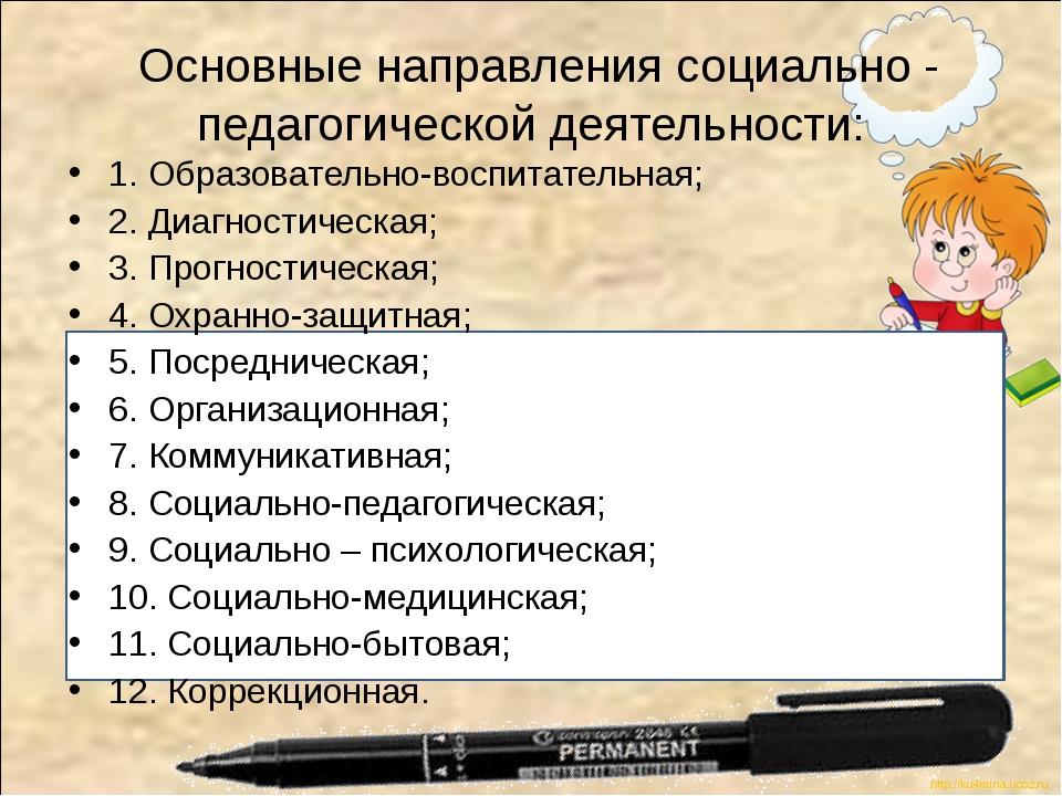 Основные направления социально - педагогической деятельности: 1. Образовател...