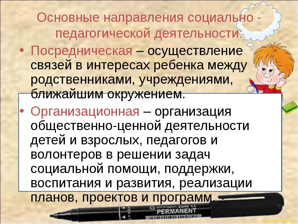 Основные направления социально - педагогической деятельности: Посредническая...