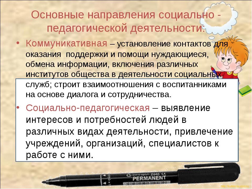Основные направления социально - педагогической деятельности: Коммуникативная...