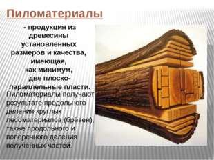 - продукцияиз древесины установленных размеров и качества, имеющая, как мин