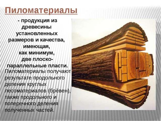 - продукцияиз древесины установленных размеров и качества, имеющая, как мин...