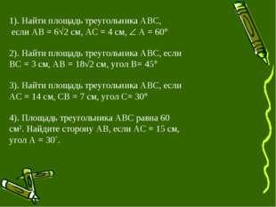 2). Найти площадь треугольника ABC, если BC = 3 см, AB = 18√2 см, угол B= 45