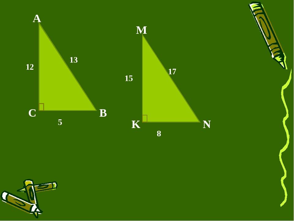А B C 5 13 12 M N K 8 17 15