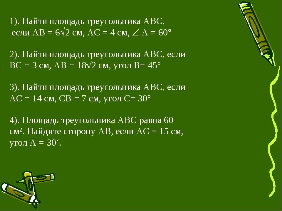2). Найти площадь треугольника ABC, если BC = 3 см, AB = 18√2 см, угол B= 45...