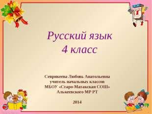 Русский язык 4 класс Севрикеева Любовь Анатольевна учитель начальных классов
