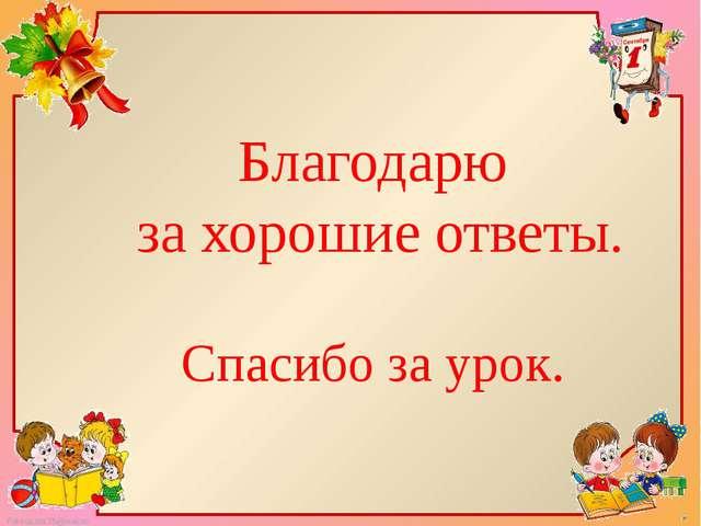 Благодарю за хорошие ответы. Спасибо за урок. FokinaLida.75@mail.ru