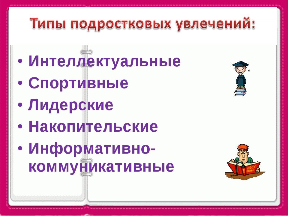 Интеллектуальные Спортивные Лидерские Накопительские Информативно- коммуникат...
