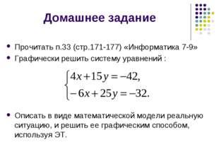 Домашнее задание Прочитать п.33 (стр.171-177) «Информатика 7-9» Графически ре