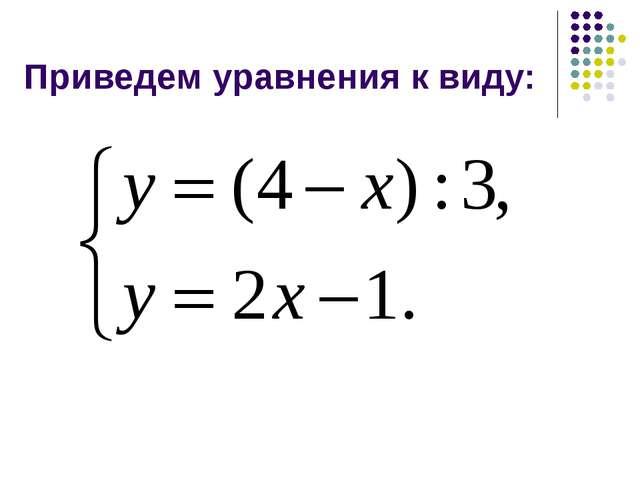 Приведем уравнения к виду: