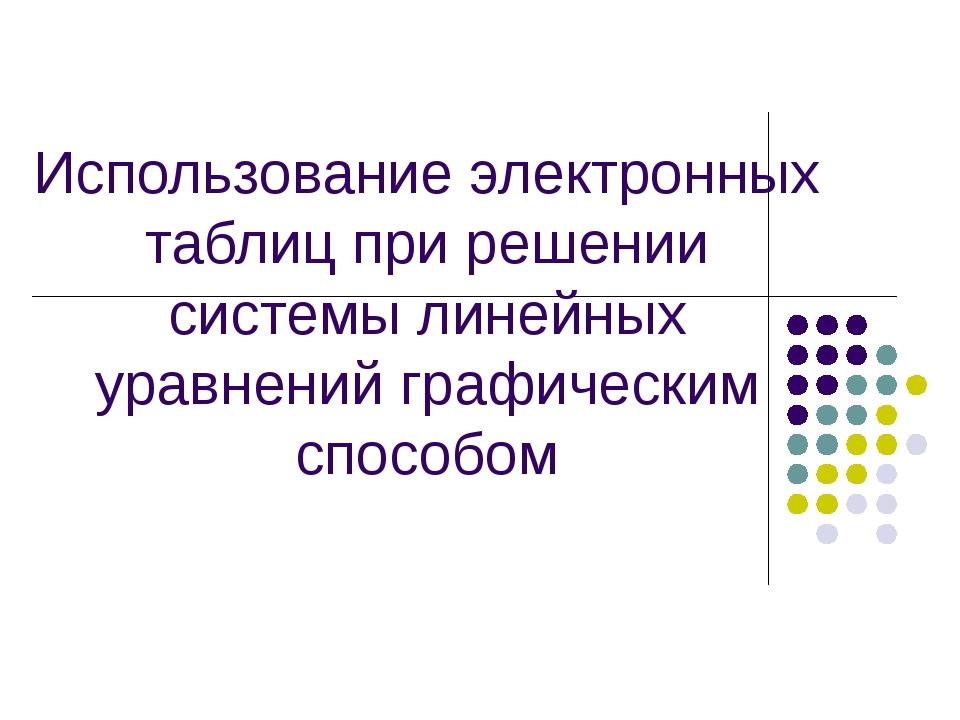 Использование электронных таблиц при решении системы линейных уравнений графи...