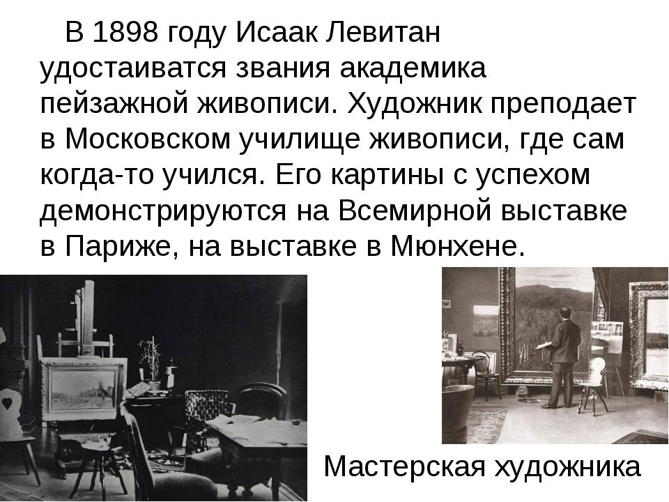 Мастерская художника В 1898 году Исаак Левитан удостаиватся звания академика...