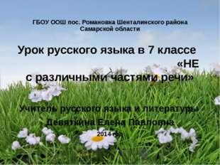 ГБОУ ООШ пос. Романовка Шенталинского района Самарской области Урок русского