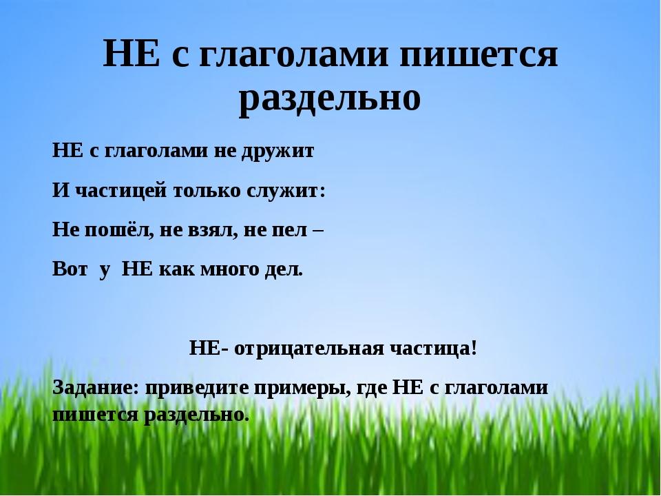 НЕ с глаголами пишется раздельно НЕ с глаголами не дружит И частицей только с...
