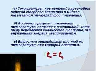 а) Температура, при которой происходит переход твердого вещества в жидкое наз