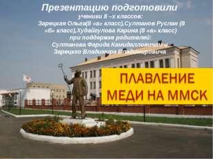 Презентацию подготовили ученики 8 –х классов: Зарецкая Ольга(8 «а» класс),Су