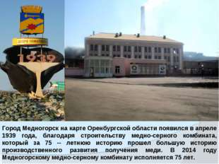 www.themegallery.com Город Медногорск на карте Оренбургской области появился