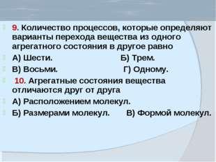 9. Количество процессов, которые определяют варианты перехода вещества из одн