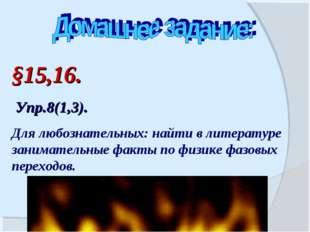 §15,16. Упр.8(1,3). Для любознательных: найти в литературе занимательные факт
