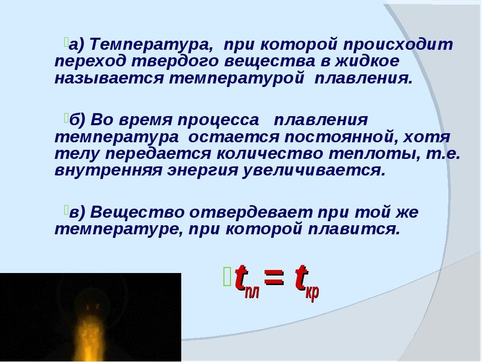 а) Температура, при которой происходит переход твердого вещества в жидкое наз...