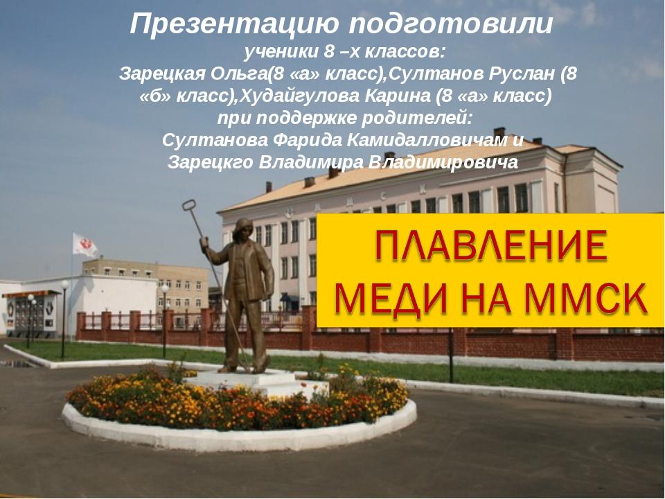 Презентацию подготовили ученики 8 –х классов: Зарецкая Ольга(8 «а» класс),Су...