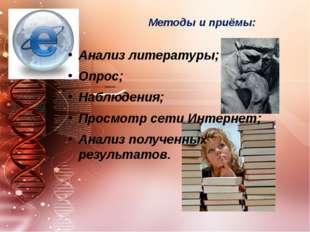 Методы и приёмы: Анализ литературы; Опрос; Наблюдения; Просмотр сети Интерне