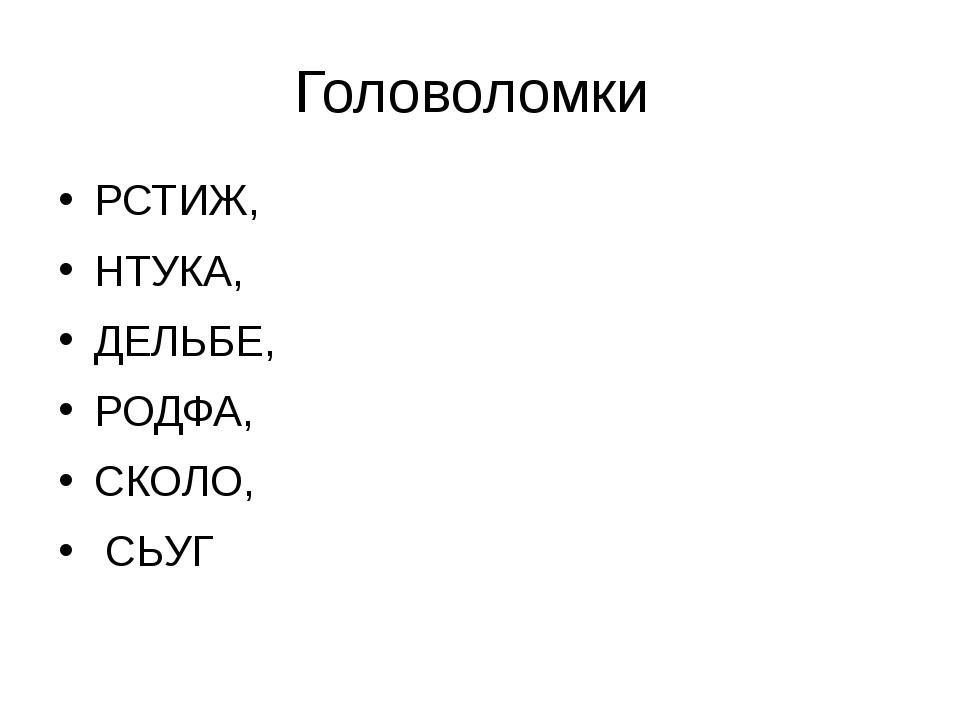 Головоломки РСТИЖ, НТУКА, ДЕЛЬБЕ, РОДФА, СКОЛО, СЬУГ