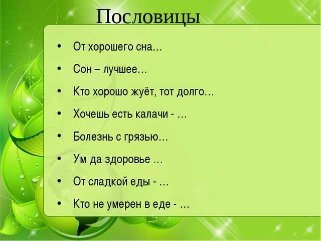 Пословицы От хорошего сна… Сон – лучшее… Кто хорошо жуёт, тот долго… Хочешь е...