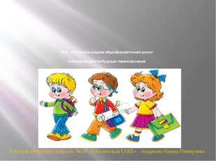 МОУ «Оболенская средняя общеобразовательная школа» Собрание родителей будущи