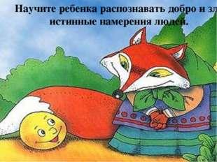Научите ребенка распознавать добро и зло, истинные намерения людей.