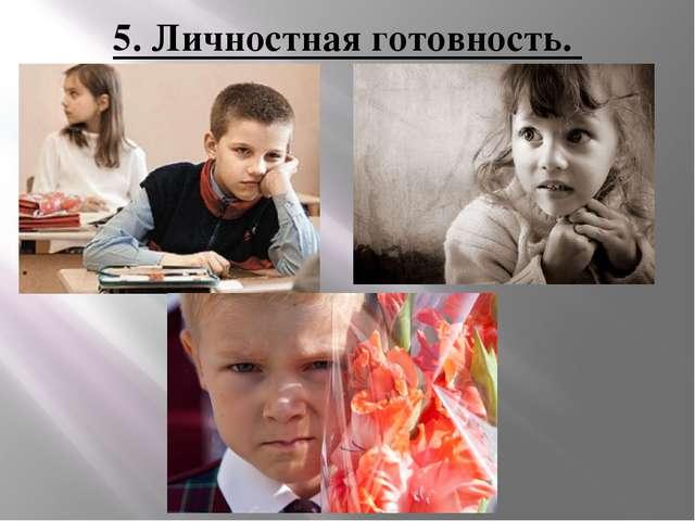 5. Личностная готовность.