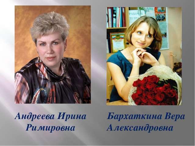 Андреева Ирина Римировна Бархаткина Вера Александровна