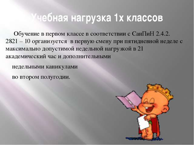 Учебная нагрузка 1х классов Обучение в первом классе в соответствии с СанПиН...