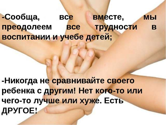 -Сообща, все вместе, мы преодолеем все трудности в воспитании и учебе детей;...