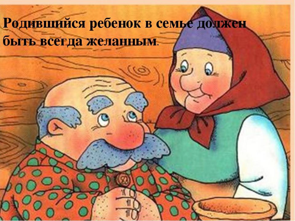 Родившийся ребенок в семье должен быть всегда желанным.