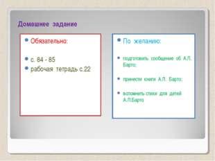 Домашнее задание Обязательно: с. 84 - 85 рабочая тетрадь с.22 По желанию: под