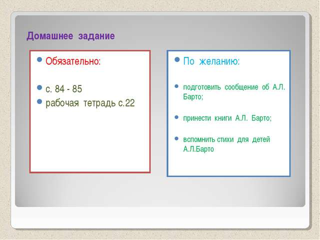 Домашнее задание Обязательно: с. 84 - 85 рабочая тетрадь с.22 По желанию: под...