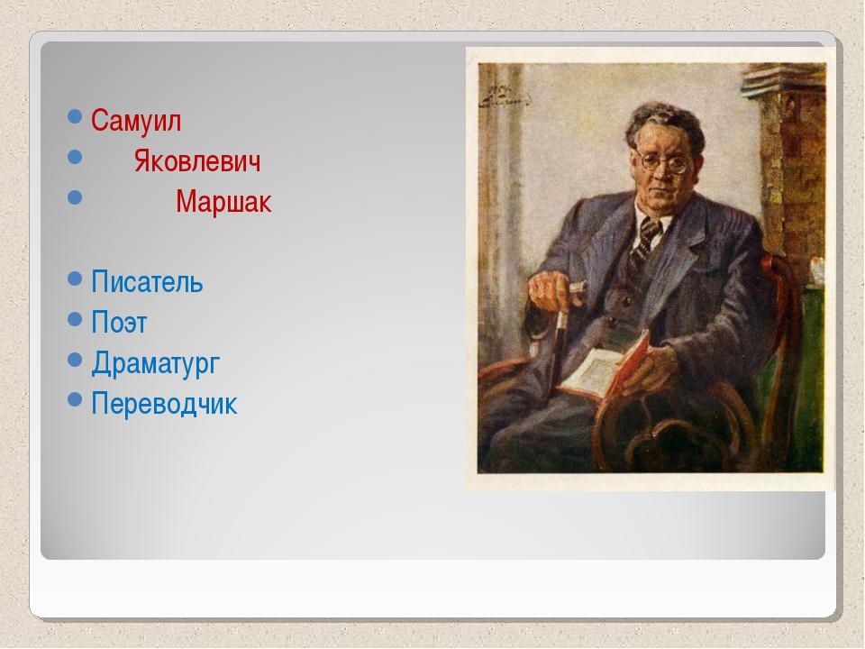 Самуил Яковлевич Маршак Писатель Поэт Драматург Переводчик