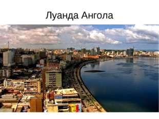 Луанда Ангола