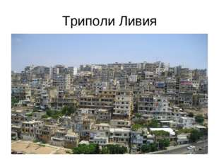 Триполи Ливия