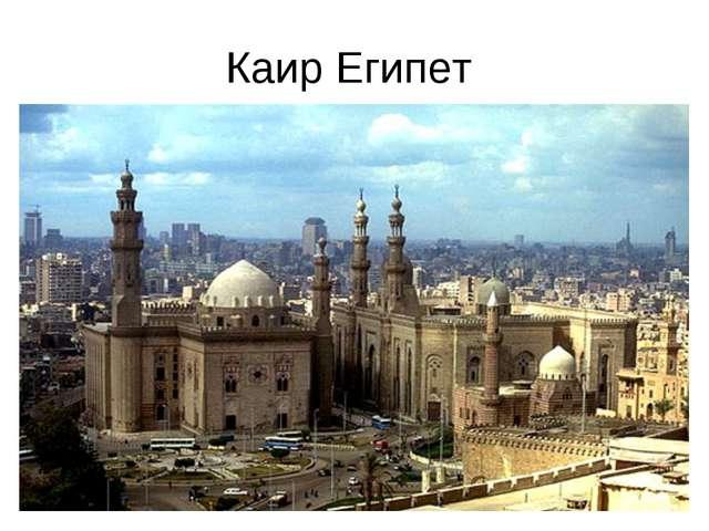Каир Египет