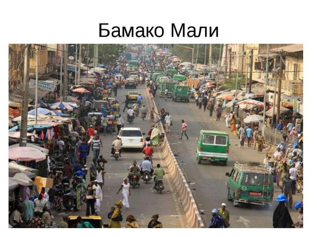 Бамако Мали