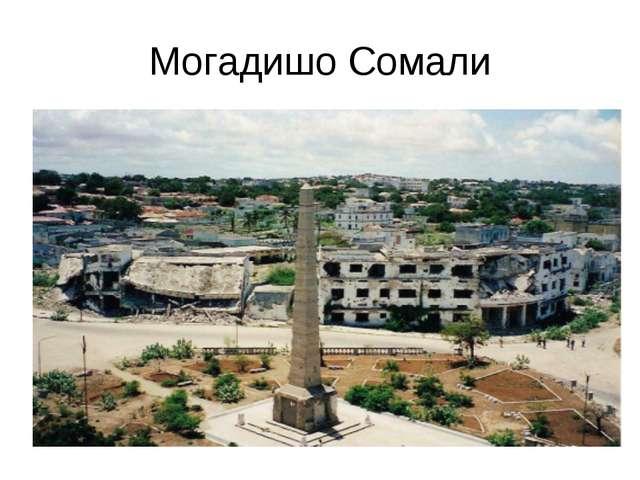 Могадишо Сомали