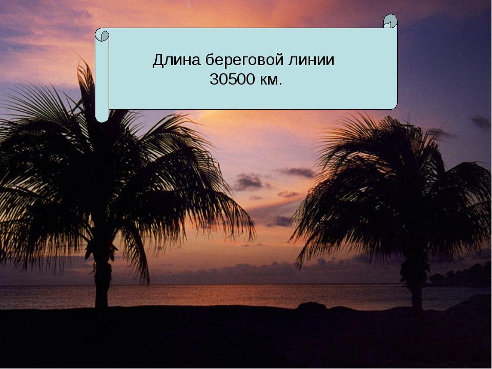 Длина береговой линии 30500 км.