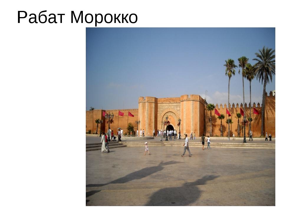 Рабат Морокко