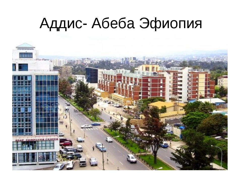 Аддис- Абеба Эфиопия