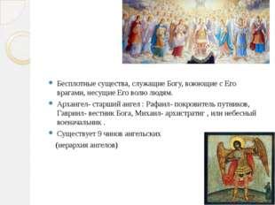 Ангелы Бесплотные существа, служащие Богу, воюющие с Его врагами, несущие Его