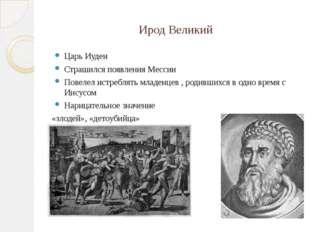 Ирод Великий Царь Иудеи Страшился появления Мессии Повелел истреблять младенц